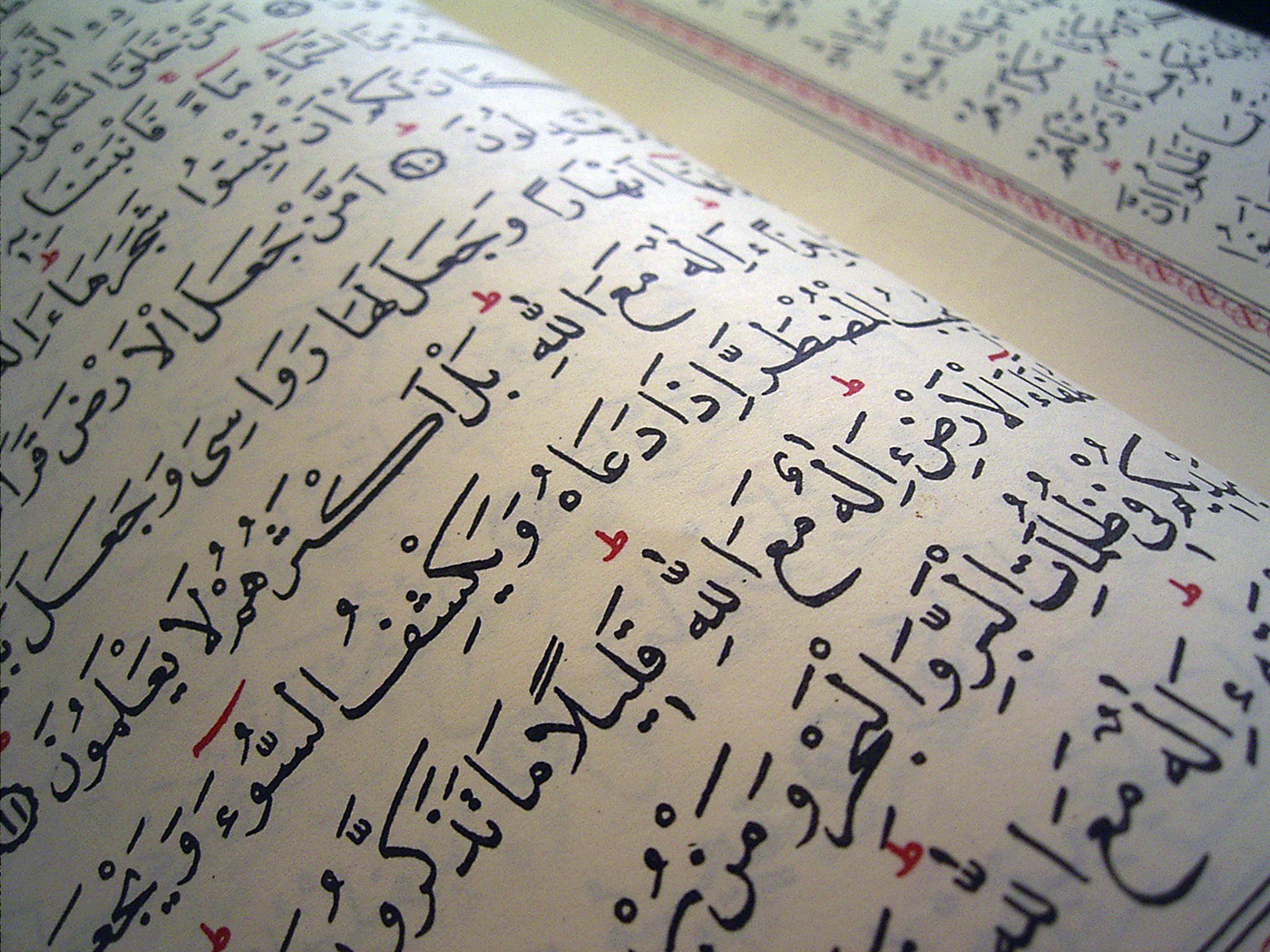 Quran text up close.